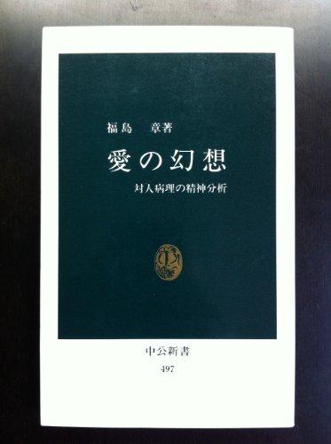 愛の幻想―対人病理の精神分析 (中公新書 497)
