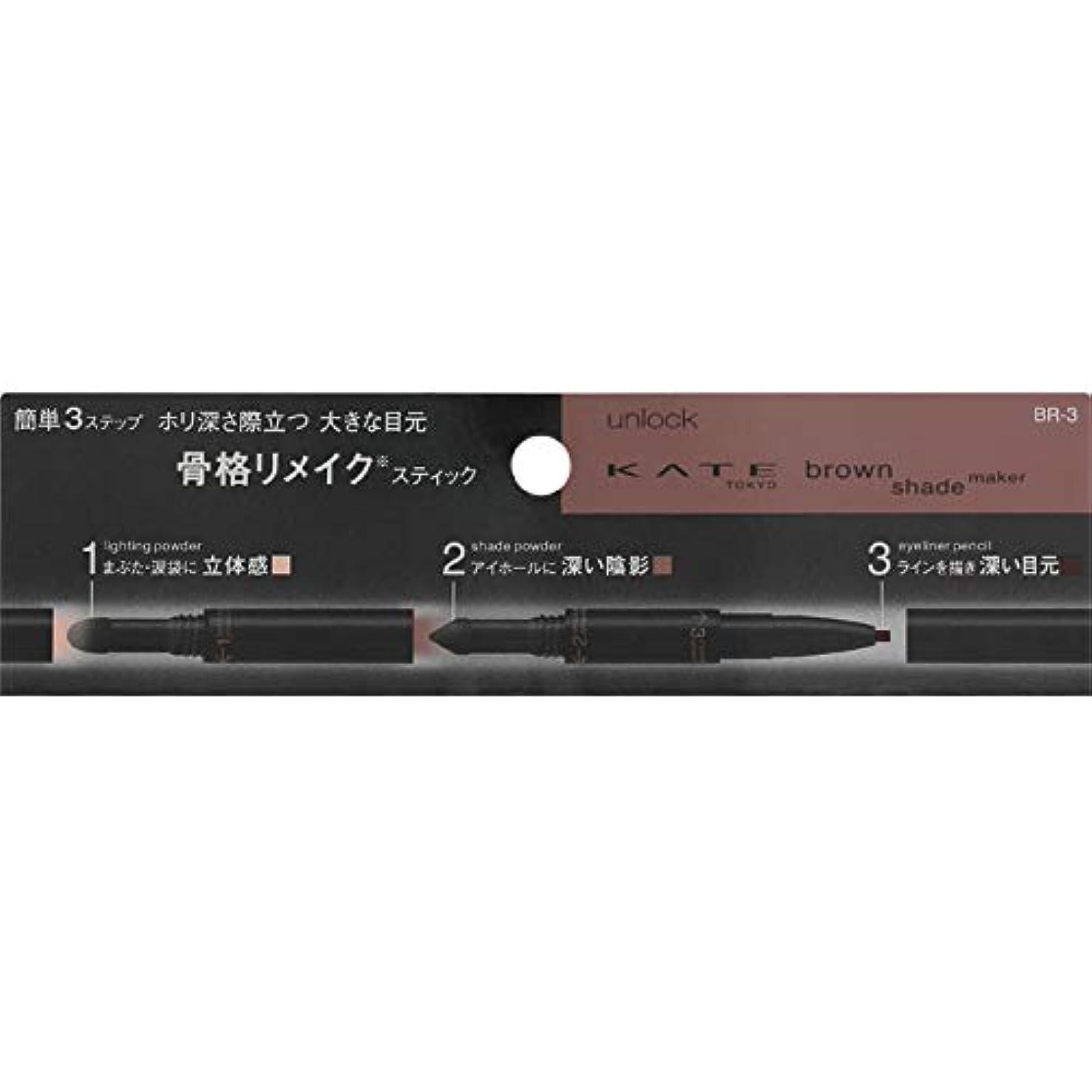 マカダム中毒聴覚カネボウ(Kanebo) ケイト ブラウンシェードメイカー<カラー:BR-3>