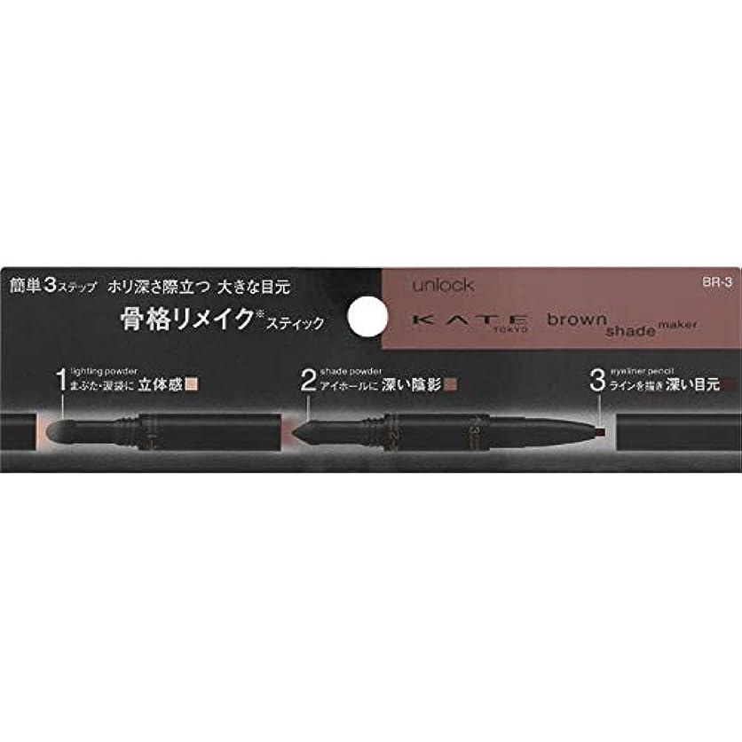 リボン成果合併症カネボウ(Kanebo) ケイト ブラウンシェードメイカー<カラー:BR-3>