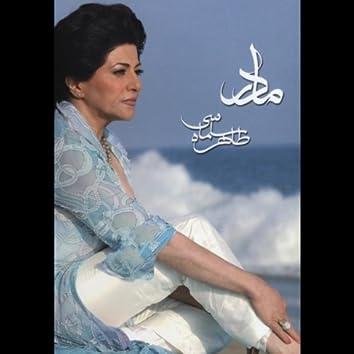 Maadar (Mother)