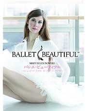 バレエ・ビューティフル 2枚組 ~ベーシック・ワークアウト/ターゲット・ワークアウト~ [DVD]