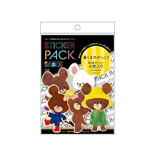 【4枚セット】 ステッカーパック くまのがっこう アソート キャラクターステッカー くま 絵本 イラスト かわいい こども ジャッキー PCK041 gs 公式グッズ