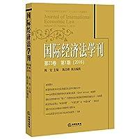 International Economic Law Journal (Vol. 23. No. 1. 2016)(Chinese Edition)