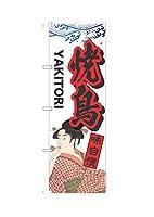 のぼり 焼鳥 (白) 歌麿 YAKITORI ISH-20【受注生産】 1枚