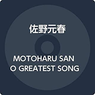 MOTOHARU SANO GREATEST SONGS COLLECTION 1980-2004 (初回生産限定盤) (特典なし)