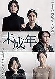 未成年[DVD]