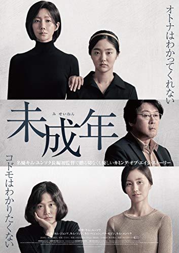 未成年 [DVD]