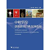 The vocational school innovation and entrepreneurship Classic Case Selected(Chinese Edition)
