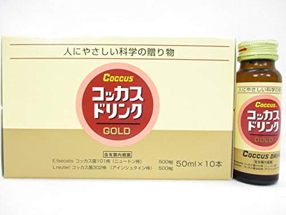 知人摂氏熟練したコッカス ドリンクゴールド 1瓶50mlX20本セット