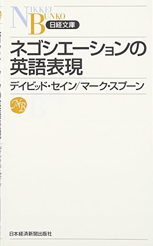 ネゴシエーションの英語表現 (日経文庫)