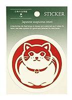 麿紋 吉祥 ステッカー (ねこ Cat) (1枚入り) 直径8.5cm/強粘着/耐水性/PVC素材