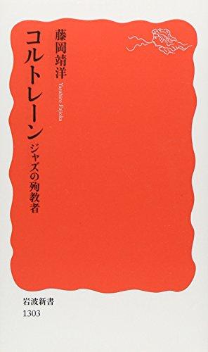 コルトレーン――ジャズの殉教者 (岩波新書)の詳細を見る