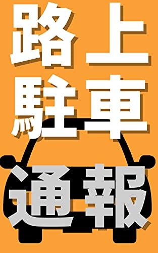 路上駐車に困ったら最初に読む本。路上駐車を簡単に通報する方法