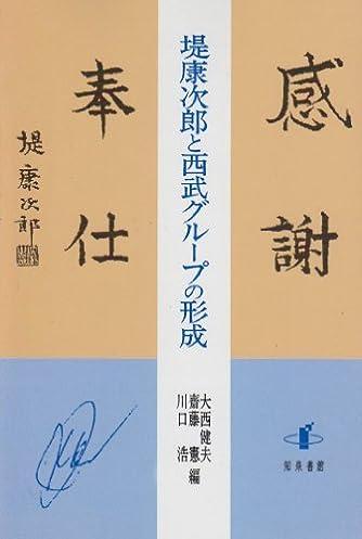 堤康次郎と西武グループの形成