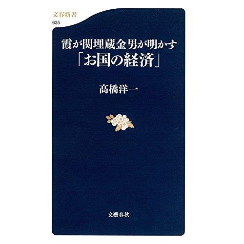 『霞が関埋蔵金男が明かす「お国の経済」』のカバーアート