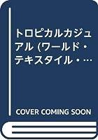トロピカルカジュアル (ワールド・テキスタイル・コレクションズ (10))