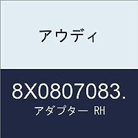 アウディ アダプター RH 8X0807083.
