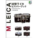 M型ライカヒストリーブック エイ文庫
