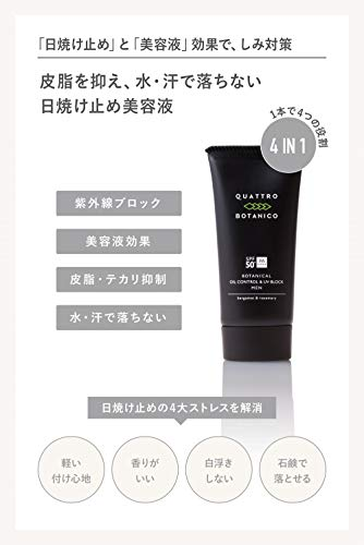 クワトロボタニコ(日焼け止めメンズ)ボタニカルオイルコントロール&UVブロック男性スキンケアウォータープルーフ敏感肌(SPF50+/PA++++/50g)