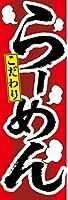 『60cm×180cm(ほつれ防止加工)』お店やイベントに! のぼり のぼり旗 こだわり らーめん (ラーメン)