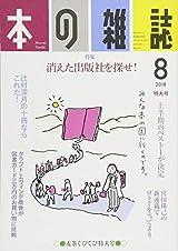 8月 麦茶ぐびぐび特大号 No.422