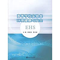 Environmental health and safety of Laboratory(Chinese Edition)