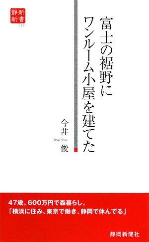 富士の裾野にワンルーム小屋を建てた (静新新書)