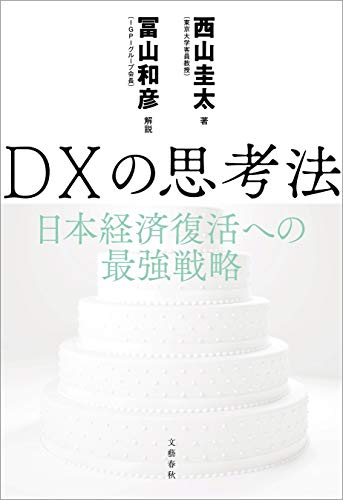 DXの思考法 日本経済復活への最強戦略 (文春e-book)