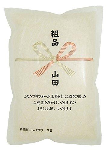 リフォーム工事 ご挨拶米 ギフト のし白 米 新潟産 コシヒカリ 3合(450g)