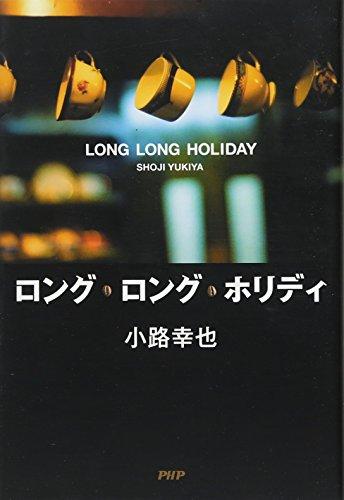 ロング・ロング・ホリディ