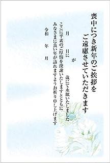 《官製 10枚》喪中はがき 手書き記入タイプ《切手付ハガキ/裏面印刷済み》k811