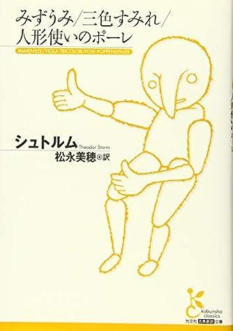 みずうみ/三色すみれ/人形使いのポーレ (光文社古典新訳文庫)