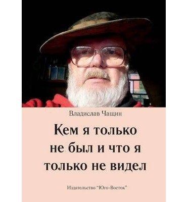 { [ KEM YA TOLKO NE BYL I CHTO JA TOLKO NE WIDEL (RUSSIAN, ENGLISH) ] } Chashchin, Vladislav ( AUTHOR ) Nov-02-2013 Paperback