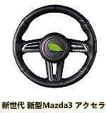 Onami マツダ3 BP系 ハンドルカバー ステアリングカバー 編み上げ 新世代 新型Mazda3 アクセラ セダン専用 耐摩擦 レザー 1P【ブラック ブラックステッチ】MZD097-B