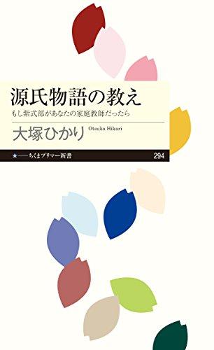 源氏物語の教え ──もし紫式部があなたの家庭教師だったら (ちくまプリマー新書)