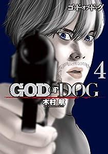 GOD OF DOG(4) (ヤングマガジンコミックス)