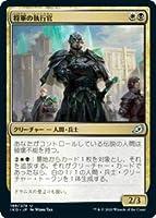 マジックザギャザリング IKO JP 188 将軍の執行官 (日本語版 アンコモン) イコリア:巨獣の棲処 Ikoria: Lair of Behemoths