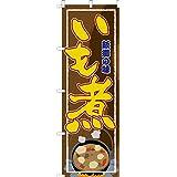 既製品のぼり旗 「いも煮」芋煮 秋の味覚 短納期 高品質デザイン 600mm×1,800mm のぼり