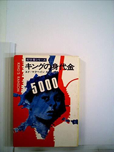 キングの身代金 (1977年) (ハヤカワ・ミステリ文庫)