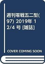 週刊零戦五二型(97) 2019年 12/4 号 [雑誌]