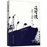 The Story of Liaohe (1931-1945) (Chinese Edition)