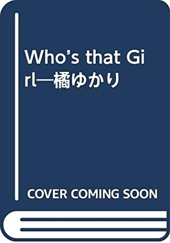 Who's that Girl―橘ゆかり