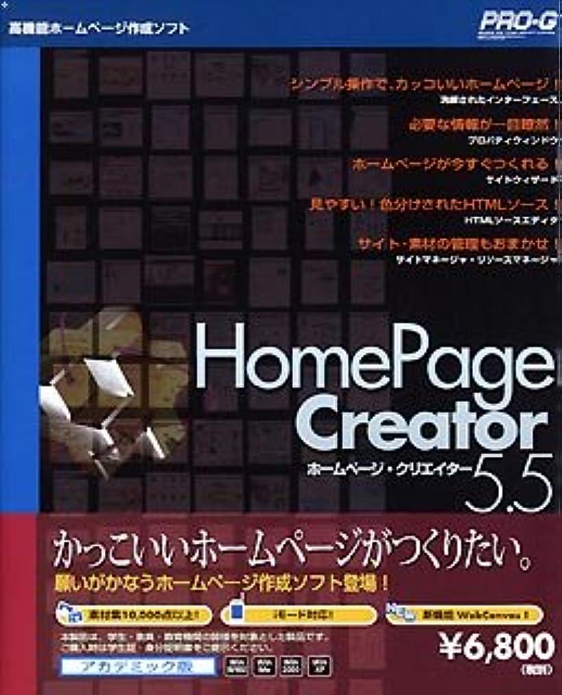 残高しかしペンHomePage Creator 5.5 アカデミック版