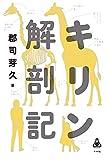 キリン解剖記