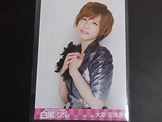 AKB48白黒つけようじゃないか!DVD写真チームB大家志津香