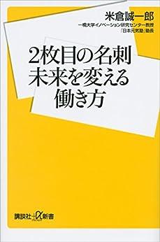 [米倉誠一郎]の2枚目の名刺 未来を変える働き方 (講談社+α新書)