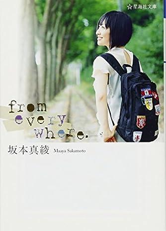 from everywhere. (星海社文庫)