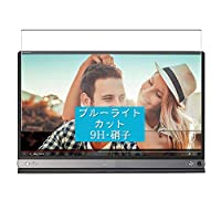 Sukix ブルーライトカット ガラスフィルム 、 ASUS ZenScreen GO MB16AP 2018年11月モデル 15.6 インチ 向けの 有効表示エリアだけに対応 ガラスフィルム 保護フィルム ガラス フィルム 液晶保護フィルム シート シール 専用 カット 適用 専用 new version