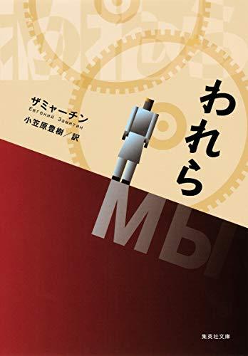われら (集英社文庫)