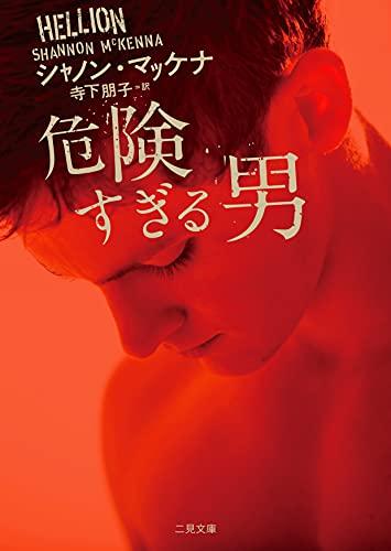 危険すぎる男 (二見文庫 ザ・ミステリ・コレクション ー ロマンス・コレクション ー)
